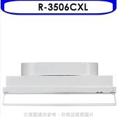 (含標準安裝)《結帳打9折》櫻花【R-3506CXL】90公分全隱藏式排油煙機
