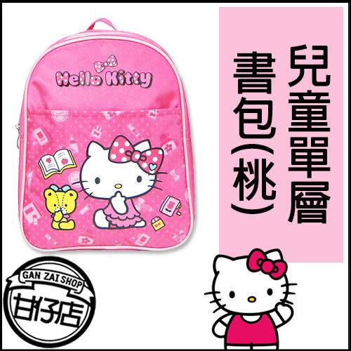 正版 HELLO KITTY 凱蒂貓 兒童 單層 書包 桃色 三麗鷗 授權 商品 孩童 學童 後背包 甘仔店3C配件
