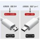 【TYPE - C 專用插頭】最新 (彎頭)傳輸線 - 電源線 (一公尺) - 編織線最牢固