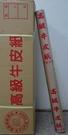 高級黃色牛皮麻將紙(20支/箱)