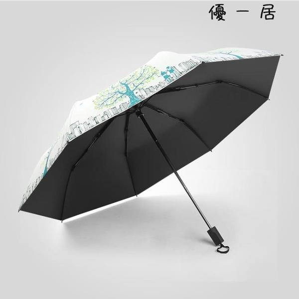 優一居 雨傘折疊晴雨兩用太陽傘防曬遮陽傘