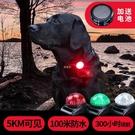 LED遛狗燈泰迪發光寵物項圈防走失燈貓咪鈴鐺吊墜夜間狗狗安全燈 快速出貨