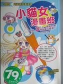 【書寶二手書T5/藝術_KKJ】小貓女漫畫班-Vol.3正太蘿莉的動物系魔法變身!_秦儀