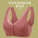 媽媽內衣中老年人蕾絲背心前扣式薄款透氣舒適無鋼圈50歲女性文胸