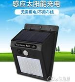 太陽能燈太陽能燈戶外花園庭院燈家用人體感應新農村路燈防水壁燈 【新春歡樂購】