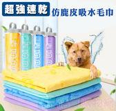 超強速乾 仿鹿皮寵物吸水毛巾 寵物毛巾 洗澡浴巾 車用快乾