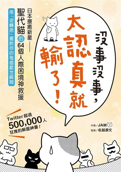 沒事沒事,太認真就輸了:日本療癒新星「聖代貓」的64個人際困境神救援,用「逆轉念..