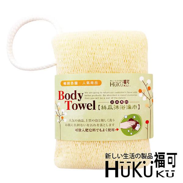 【HUKUKU福可】沐浴絲瓜澡巾|沐浴巾 洗背巾 擦背巾 搓澡巾