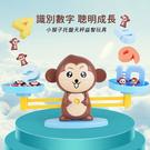 數猴子天秤數字遊戲(早教桌遊數字加減練習)【888便利購】