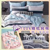 Artis台灣製【合版B】100%精梳純棉 雙人床包+枕套三件組 環保印染