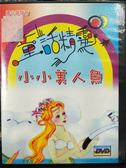 影音專賣店-P07-440-正版DVD-動畫【童話精靈 小小美人魚 國台語】-