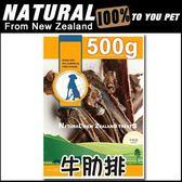 *KING WANG*【袋裝】《100% 天然紐西蘭寵物點心》牛肋排 500g /狗零食//補貨中
