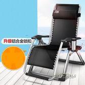午憩寶折疊椅子躺椅午休床午睡辦公室靠背懶人涼靠椅YDL