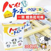 日本獨家 一榮 鱈魚起司條 (30入) 210g 起士條 起司條 乳酪 起司 零食 鱈魚起司 日本零食