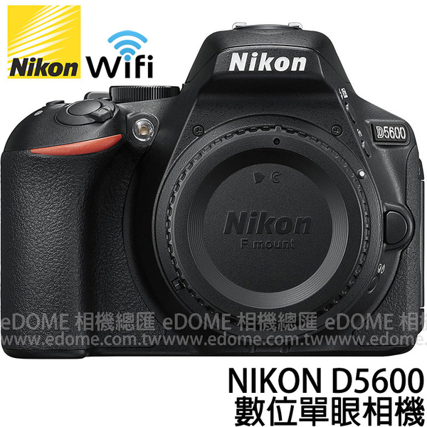 NIKON D5600 BODY 贈32G+$1000郵政禮券 (24期0利率 免運 公司貨) 單機身 數位單眼相機 支援 WIFI