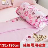【奶油獅】好朋友系列-台灣製造-精梳純棉兩用被套-俏麗粉(單人)