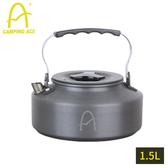 【CAMPING ACE 野樂 硬質氧化鋁茶壺 1.5L】ARC-1509L/煮水壺/泡茶壺/露營炊具/登山/水壺