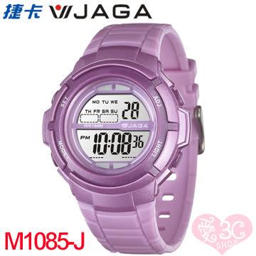 JAGA 捷卡 M1085-J 繽紛炫麗 多功能防水錶 多功能電子錶 運動錶 女錶/男錶/中性錶/手錶 紫色