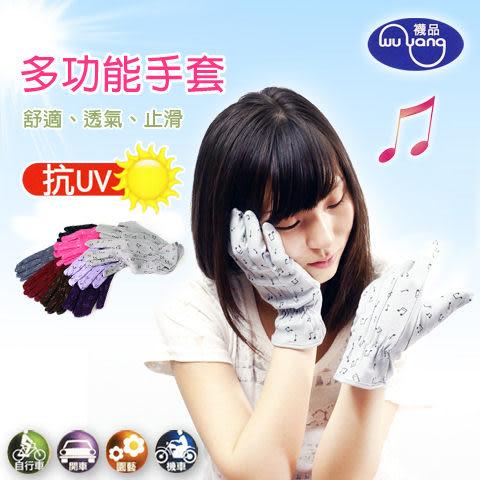 多功能抗UV止滑手套 音符款 精梳棉舒適 透氣 防曬 MIT品質保證 WU YANG 防滑手套 機車手套 淑女手套