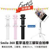 放肆購 Kamera Smile 360 藍牙遙控三腳架自拍棒 一體設計 藍芽自拍桿 自拍杆 手機支架 腳架 直播神器