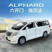 豐田埃爾法六開門商務車面包車保姆車全合金汽車模型兒童玩具車