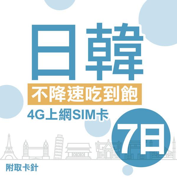 【Hallo】日本 韓國 7日 不限流量不降速 4G上網 吃到飽上網SIM卡