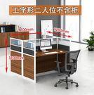 簡約現代職員辦公桌屏風電腦桌椅組合四人位...