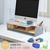 螢幕架 電腦顯示器增高架子辦公室桌面屏收納墊高置物架支架台式底座『全館一件八折』