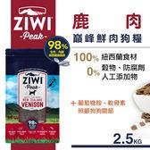 【SofyDOG】ZiwiPeak巔峰 98%鮮肉狗糧-鹿肉(2.5kg) 生食 狗飼料 成犬  幼犬