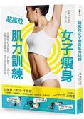 超高效女子瘦身肌力訓練:先練核心深層肌、再練單一部位!改變肌力訓練順序,成功...