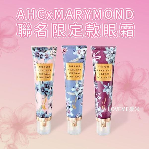 代購 韓國 A.H.CxMARYMOND 眼霜 (單支) 30ml 隨機出貨 聯名款 眼霜 eye cream