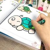 兒童涂色繪本畫畫書寶寶涂鴉填色本圖畫本繪畫本【聚可愛】