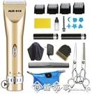 奧克斯理髮器電推剪充電式成人推子工具套裝...