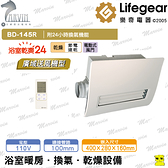 《樂奇》浴室暖風機 BD-145R 無線遙控R 廣域送風型【浴室暖風乾燥機110v】