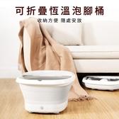 110V 泡腳桶折疊足浴盆泡腳桶家用自動按摩電動加熱恒溫足浴盆