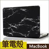 蘋果筆電殼 大理石紋 macbook mac Air Pro Retina 11 13 15 吋 外殼 磨砂殼 保護殼 創意紋理【送防塵塞】