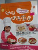 【書寶二手書T6/美容_YHY】幼兒健康廚房_bobo小天才雜誌