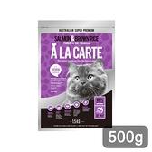 寵物家族-澳洲A LA CARTE 阿拉卡特 - 全齡貓 鮭魚&益生菌配方500g