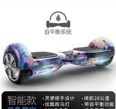 兒童雙輪平衡車成人智能漂移車思維代步車兩輪體感電動扭扭車LVV5742【雅居屋】TW