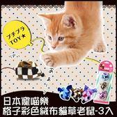 《48HR快速出貨》*KING*日本寵喵樂《逗貓玩具-格子絨布老鼠》3入/一組(LWT-88148)