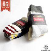 Healthknit 針織撞色線條中筒襪2件組