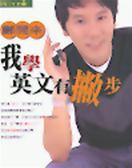 (二手書)我學英文有撇步