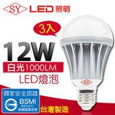 【SY 聲億科技】全電壓 LED 12W 燈泡 CNS認證 白光(3入)