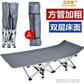 加固折疊床辦公室折疊躺床單人床午休床躺椅簡易陪護行軍床 YDL