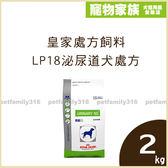 寵物家族*-皇家處方飼料LP18-2kg泌尿道犬處方