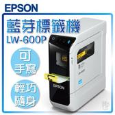 EPSON LW-600P 藍芽標籤機 可手寫 姓名貼紙 分類標示 創意包裝 客製化 愛普生 公司貨 保固一年