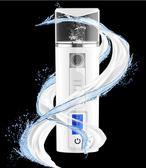 納米噴霧補水儀器蒸臉器冷噴美容儀便攜保濕臉部面部加濕神器 夢想生活家