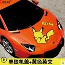 熊孩子&汽車貼紙比卡丘車貼紙卡通創意玻璃個性汽車車門裝飾划痕貼