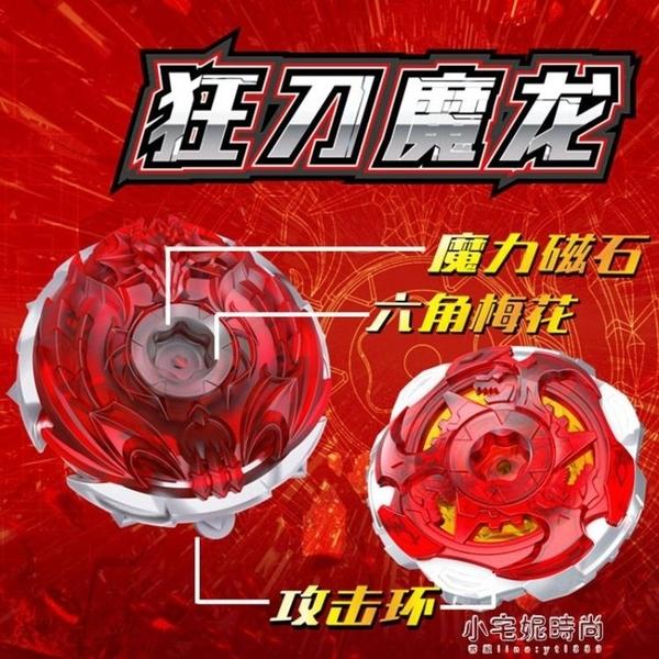 戰鬥陀螺 陀螺玩具狂刀魔龍磁力磁碟對戰磁吸戰斗盤魔幻磁鐵陀螺  【全館免運】