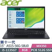 【南紡購物中心】ACER A515-56G-58U0 i5-1135G7/8G/MX350-2G/512G PCIe/W10/FHD/15.6
